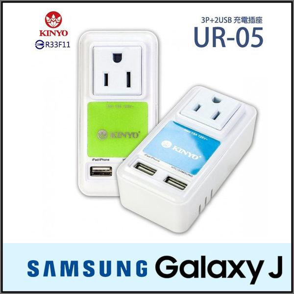 ☆KINYO 耐嘉 UR-05 2USB+3P 極速充電插座/USB充電器/SAMSUNG GALAXY J SC-02F N075T/J1 SM-J100/J2/J5/J7