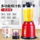 榨汁機家用水果小型全自動便攜式料理攪拌杯多功能打炸果汁機