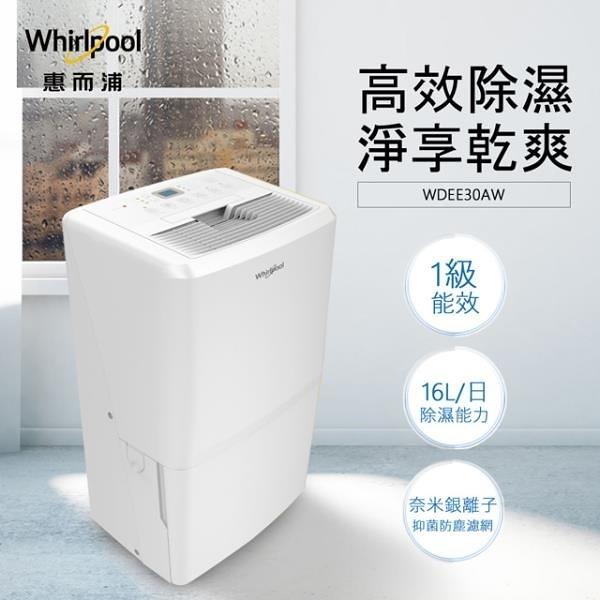 【南紡購物中心】【Whirlpool惠而浦】16L節能除濕機 WDEE30AW