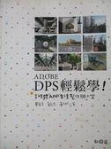 【書寶二手書T5/電腦_ZEE】Adobe DPS輕鬆學-多媒體App電子書製作與上架_戴孟宗, 吳宏信, 黃千玳