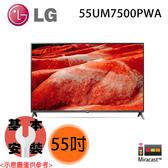 【LG樂金】LG 55吋 UHD 4K物聯網電視 55UM7500PWA 送貨到府+基本安裝