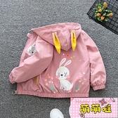 女童外套2021年春秋季中小童秋裝網紅風衣洋氣時髦潮兒童上衣薄【萌萌噠】