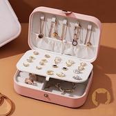 耳釘收納盒耳環耳飾首飾盒箱手飾盒戒指項鏈飾品盒子大容量【宅貓醬】