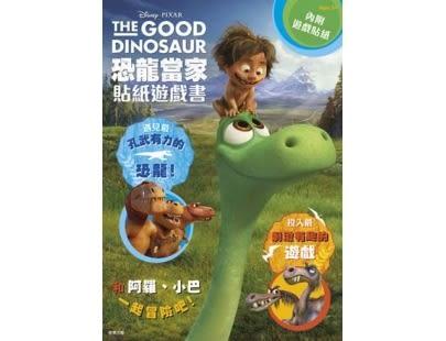 打火英雄貼紙書+恐龍當家貼紙書【含淚出清再折$10】/ 遊戲書 貼紙 著色本 幼兒童書 繪圖書