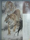 【書寶二手書T6/歷史_PML】中國畫教程-猛獸_蔡育賢