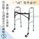 助步助行器-5 前腳可調速及方向旋轉輪+後腳橡膠止滑腳套 ZHCN2101-5 機械式助行器 ㄇ字型 步行輔具
