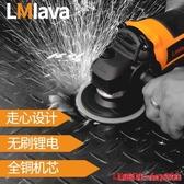 切割機LMlava無刷鋰電角磨機充電式多功能拋光機切割機打磨機角向磨光機 萌萌小寵DF