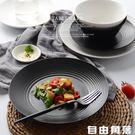 啞光黑色陶瓷圓盤北歐純白西餐盤深盤早餐盤家用飯碗面碗圓紋餐具 自由角落