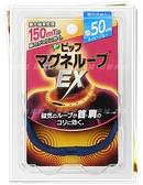 日本易利氣 EX 磁力項圈 磁石 藍 50cm  加強版 另有其他顏色尺寸  現貨+預購 限郵寄