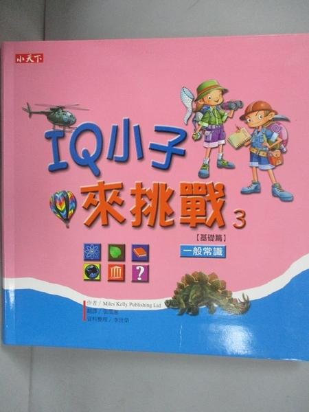 【書寶二手書T5/少年童書_CCL】IQ小子來挑戰(3)一般常識篇_Miles Kelly Publishing Ltd/