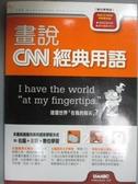 【書寶二手書T1/語言學習_JQC】畫說 CNN 經典用語_希伯崙
