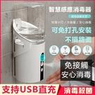 【24h現貨】320毫升大容量自動感應噴霧消毒器壁掛式消毒機酒精消毒器