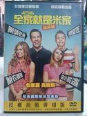 挖寶二手片-D13-005-正版DVD*電影【全家就是米家】-珍妮佛安妮斯頓*傑森蘇戴西斯