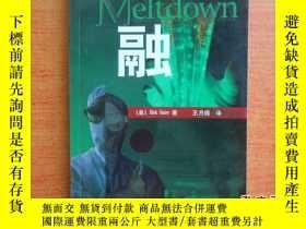 二手書博民逛書店罕見融(西方高科技驚險小說叢書)23429 Rick Slate