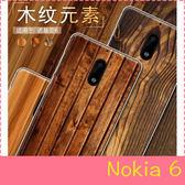 【萌萌噠】諾基亞 Nokia 6 (5.5吋)  純色簡約款 仿木紋 大理石彩繪保護殼 超薄PC硬殼 手機殼 手機套