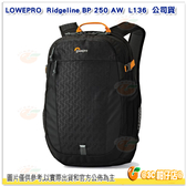 羅普 L136 Lowepro RidgeLine BP 250 AW 旅遊冒險家雙肩後背包 登山休閒包 筆電包 附雨衣 公司貨