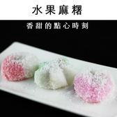 【陸霸王】☆水果麻糬☆香甜好吃 甜嫩美味 10入/盒