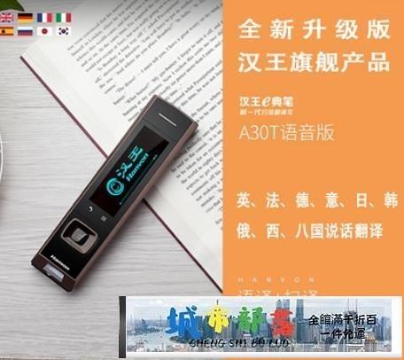翻譯機 漢王E典筆A30T升級版語音版同聲翻譯中英電子詞典學習掃描翻譯機 城市部落 免運
