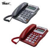 羅蜜歐 來電顯示電話TC-223N【愛買】