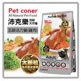 沛克樂 頂級天然糧-五穀活力餐(火雞肉)大顆粒-1.5kg(A831H07)