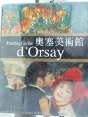 【書寶二手書T6/藝術_DUZ】奧塞美術館_全3冊合售_羅伯.羅森布倫