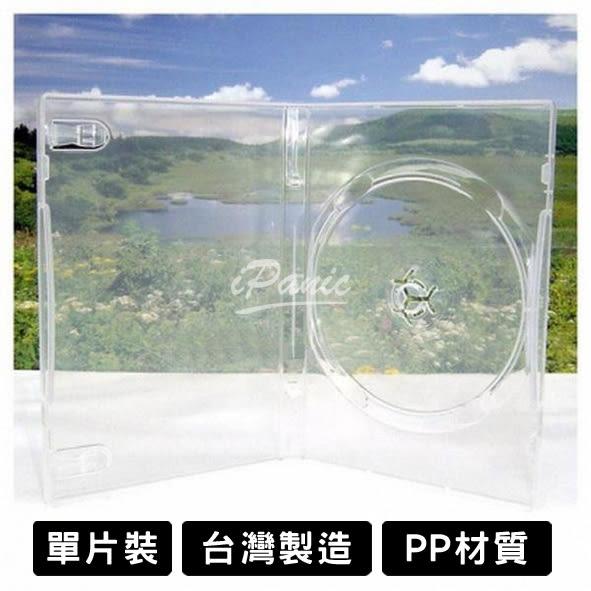 台灣製造 光碟盒 CD DVD 單片裝 保存盒 透明 14mm PP材質 光碟保存盒 CD盒 DVD盒
