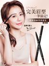 ●魅力十足● E-Heart 持妝防水雙頭眉筆(0.16g)