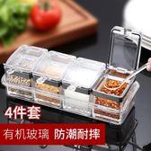 歐式304不銹鋼調料盒套裝鹽罐家用調味瓶有機玻璃調味罐廚房用品