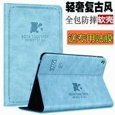 免運優惠促銷-蘋果iPad mini2保皮套Mini4平板7.9寸迷你1/3全包邊硅膠軟殼