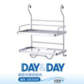 【DAY&DAY】不鏽鋼 調味罐及紙巾架(ST3023)