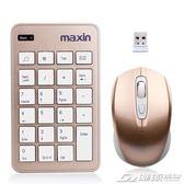 無線數字鍵盤23鍵筆記本外接USB小鍵盤電腦套裝財務會計股票  潮流前線