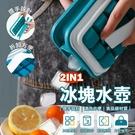 36格冰塊 冰塊水壺 二合一製冰壺 製冰盒 冰塊盒 冰水壺 不沾手製冰盒