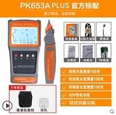 愛博翔網線斷點長度測線儀 多功能尋線儀 抗干擾尋線器PK653Cplus 雙十一特惠