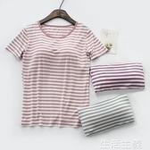 胸墊上衣 夏季帶胸墊女T恤短袖莫代爾條紋打底衫上衣瑜伽運動免穿文胸罩杯 生活主義