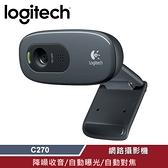 【Logitech 羅技】C270 網路攝影機 【贈純水柔濕巾】