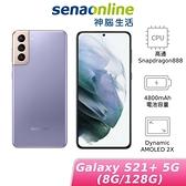SAMSUNG Galaxy S21+ 5G SM-G9960 8G/128G【下殺97折 贈配件大禮包】神腦生活