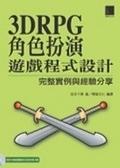 二手書《3DRPG角色扮演遊戲程式設計: 完整實例與經驗分享 (附光碟)》 R2Y ISBN:9789575279905