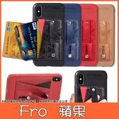 蘋果 iPhone XS MAX XR iPhoneX i8 Plus i7 Plus 卡扣支架款 手機殼 插卡殼 全包邊 軟殼 多通能 保護殼