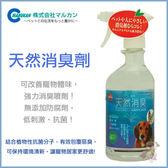 *KING WANG*日本Marukan《犬貓用天然消臭劑(無香味)DC-43》