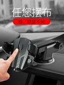 車用支架 屏固車載手機架汽車支架車用導航車上支撐吸盤式出風口車內多功能【紅人衣櫥】