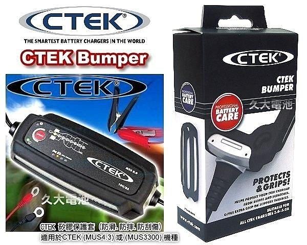【久大電池】 瑞典 CTEK Bumper 矽膠保護套 適用 CTEK Multi US 3300 / Multi US 4.3 款式充電機.