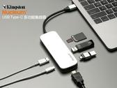 【免運費+特販↘】金士頓 Kingston Nucleum USB Type-C 7合一 HUB集線器X1台【適Type-C筆電/MAC裝置】
