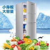 冰箱 新飛小冰箱冷藏冷凍家用宿舍三開門式冰箱小型雙門大容量電冰箱·夏茉生活IGO