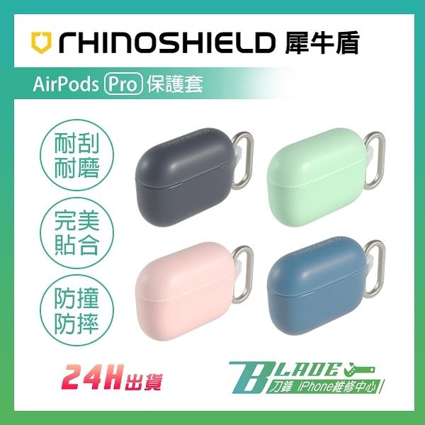 【刀鋒】犀牛盾AirPods Pro保護套 現貨 當天出貨 保護殼 防摔殼 防撞殼 防護盒