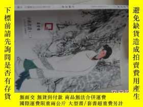 二手書博民逛書店罕見榮寶齋-中國書畫2181513