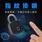 防水指紋加密掛鎖 智能鎖頭 指紋掛鎖  觸碰感應電子鎖