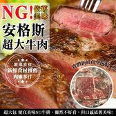 每包199元起【海肉管家-全省免運】超大包安格斯NG牛排X1包(500g±10%/包)