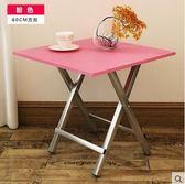 可折疊桌子簡易家用小餐桌手提正方形桌小戶型吃飯圓桌4擺攤戶外·樂享生活館liv