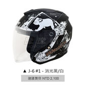 M2R J-6 #1 彩繪 3/4 安全帽  【 彩繪系列1 】兩種色系