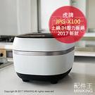 【配件王】日本代購 2017 TIGER 虎牌 JPG-X100 壓力IH電子鍋 電鍋 6人份 高級本土鍋